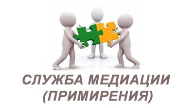 sluzhba_mediacii.jpg